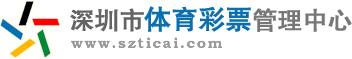 深圳市体育彩票管理中心
