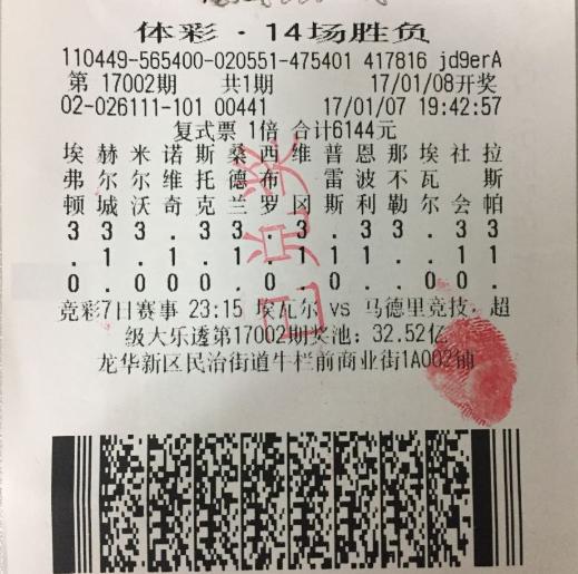 深圳体彩2017年首个500万大奖得主现身
