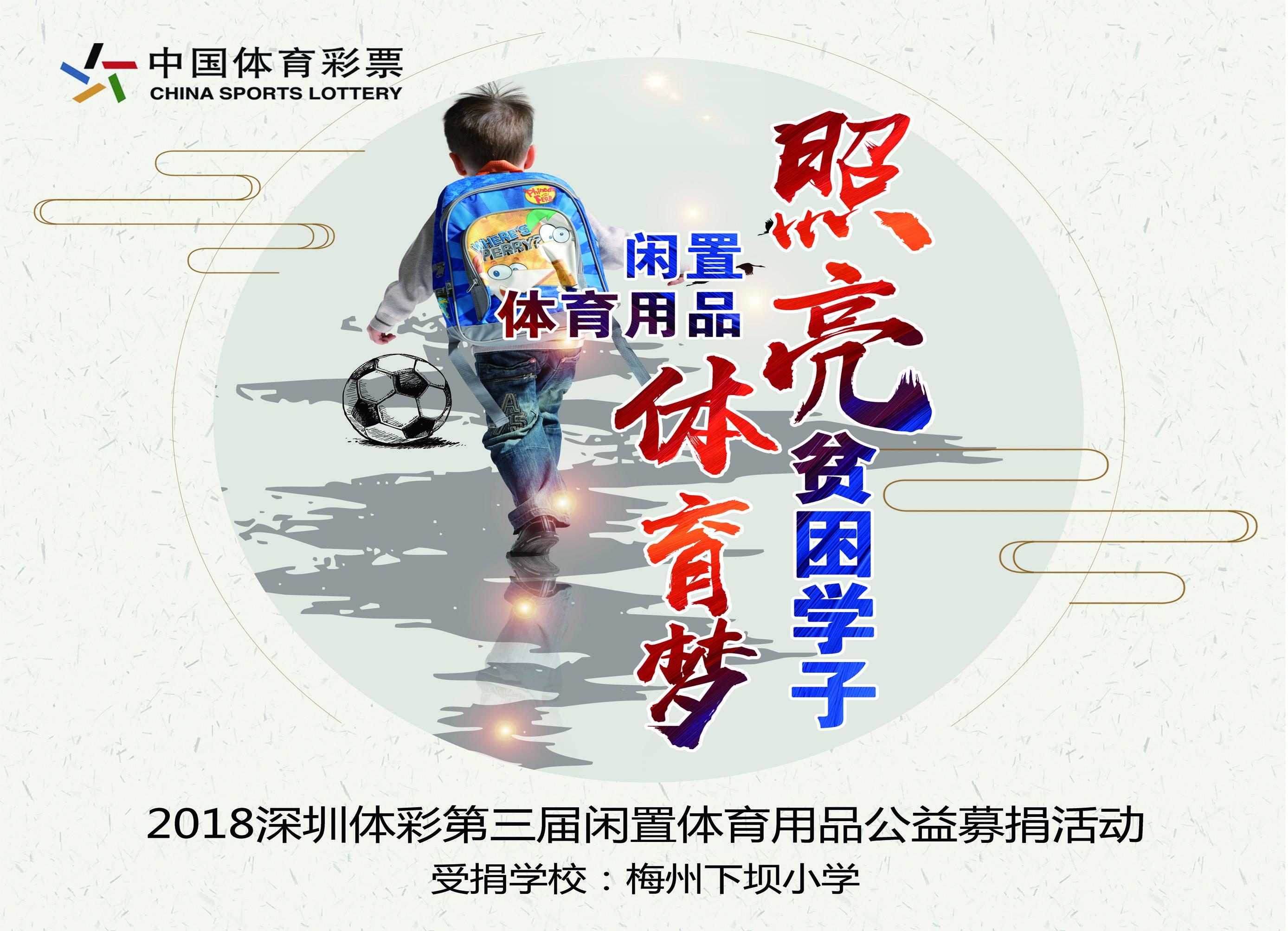 深圳体彩第三届闲置体育用品募捐活动启航