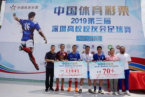2019第三届深圳高校校友会足球赛收官
