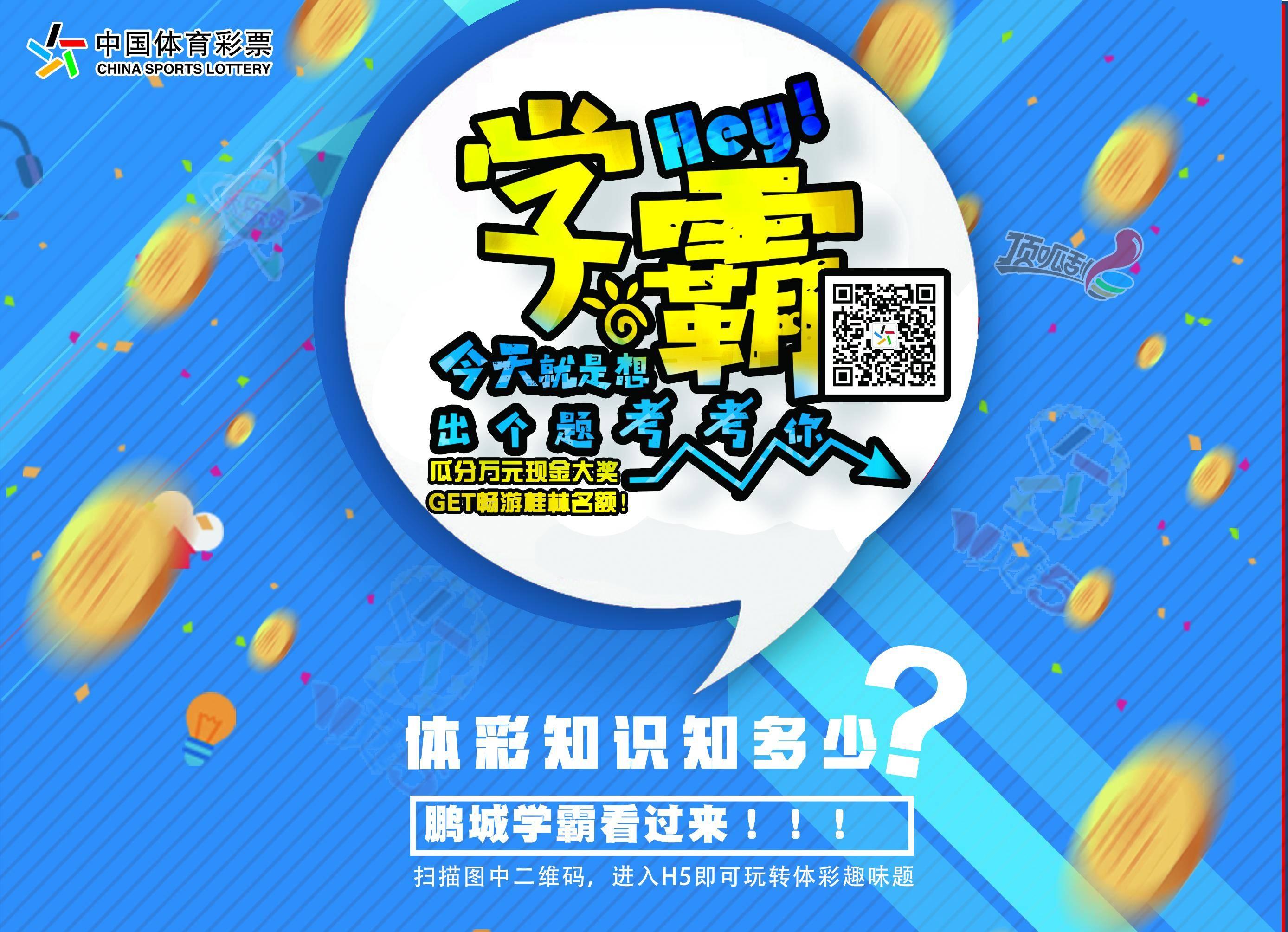 """天天拿现金 免费游桂林 深圳体彩征选""""学霸"""