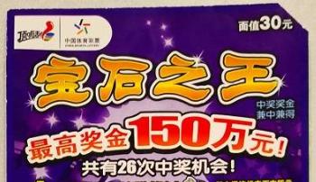 深圳體彩2019年首個即開票150萬大獎誕生
