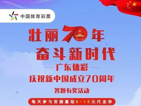 """廣東體彩開展""""慶祝新中國成立70周年""""有獎答題活動"""
