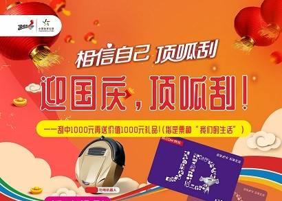 """深圳體彩舉行""""刮中千元再送千元好禮""""活動"""
